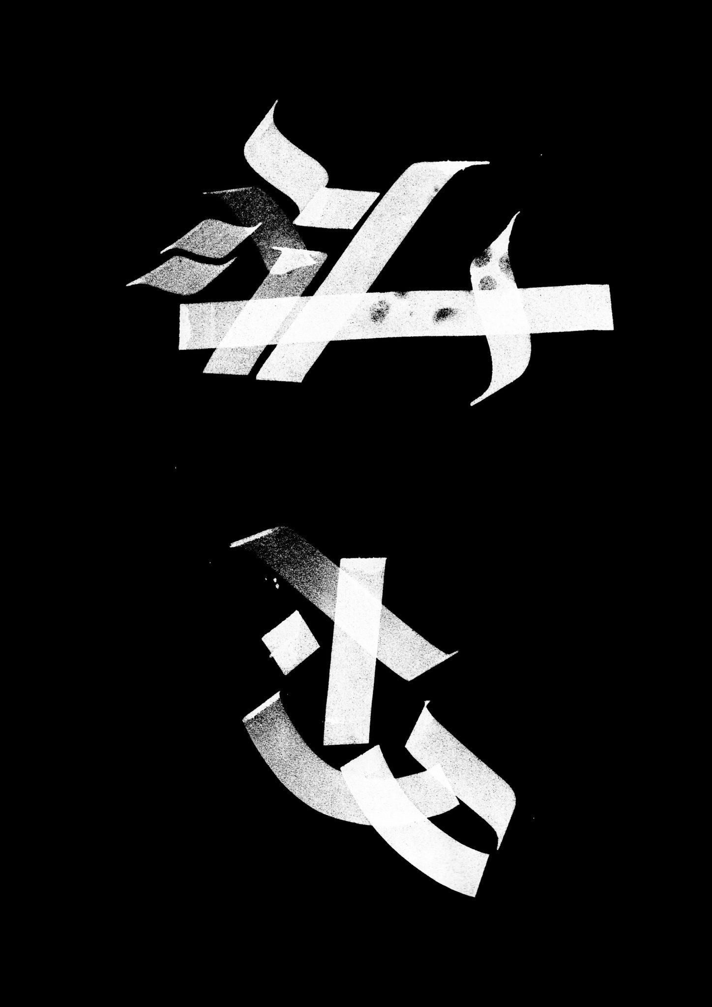 af-semblant-18-2235×3302